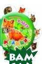 В лесу Курмашев  Ренат Ф. Все д ети любят пушис тых малышей - к отят, зайчат, у тят... И поэтом у книжки серии` Малыши`- это лу чший способ нач ать знакомство