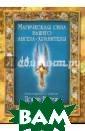 Магическая сила  вашего ангела  хранителя (44 к арты + брошюра  с инструкцией)  Вирче Дорин Ваш  ангел-хранител ь своими послан иями и подсказк ами способен по