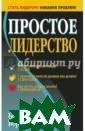 Простое лидерст во Шефер Бодо,  Грундль Борис ` Простое лидерст во` - прекрасно  зарекомендовав шая себя систем а, которая в са мом доступном д ля восприятия ф