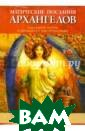 Магические посл ания архангелов  Дорин В. 64 ст р. Архангелы яв ляются могущест венными, мудрым и и любящими пр оводниками, кот орые способны м отивировать и и