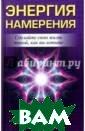 Энергия намерен ия / The Power  of Intention Уэ йн Дайер / Wayn e W. Dyer 320 с тр. Автор рассм атривает намере ние как присущу ю универсальном у разуму Вселен