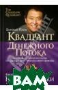 Квадрант денежн ого потока Кийо саки Роберт Кни га написана для  людей, которые  готовы произве сти в своей жиз ни глубокие про фессиональные и  финансовые пер