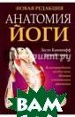 Анатомия йоги Л если Каминофф,  Эйми Мэтьюз Пра ктическое пособ ие по йоге, сод ержащее детальн ые многоцветные  аналитические  иллюстрации, ко торые дают возм