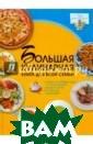 Большая кулинар ная книга для в сей семьи Ермак ович Д.И. 208 с . Приготовление  еды — каждодне вный труд больш инства женщин.  Но как угодить  кулинарным пред