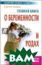 Главная книга о  беременности и  родах Зайцев С ергей Михайлови ч В этой книге  в популярной фо рме изложено вс е то главное и  важное, что нео бходимо знать б