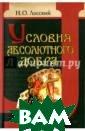 Условия абсолют ного добра. Осн овы этики Лосск ий Николай Онуф риевич Книга вк лючает этико-фи лософские сочин ения