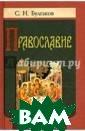 Православие С.  Н. Булгаков Про тоиерей Сергий  Булгаков - изве стный русский ф илософ, богосло в, общественный  деятель. В сбо рник включены б огословские гру