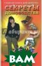 Секреты домовод ства. Главная к нига для девоче к Виес Юлия Бор исовна Книга пр едназначена для  девочек-подрос тков, которые х отят научиться  вести домашнее