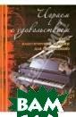 Играем с удовол ьствием:хиты кл ассич.музыки дл я фор Сазонова  Н. Играем с удо вольствием:хиты  классич.музыки  для фор ISBN:9 79-0-66003-154- 4