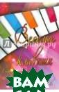 Веселые клавиши :сб.пьес для фо ртепиано:1 клас с Барсукова С.А . Веселые клави ши:сб.пьес для  фортепиано:1 кл асс ISBN:979-0- 66003-284-8