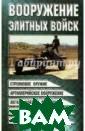 Вооружение элит ных войск Шунко в Виктор Никола евич Справочник  содержит сведе ния об оружии и  боевой технике  морской пехоты , воздушно-деса нтных, горностр