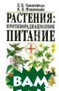 Растения. Проти ворадиационное  питание Л. В. Н иколайчук, К. В . Фомиченко В н аши дни каждый  человек должен  овладеть приема ми пищевой ради озащиты, рацион
