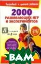 2000 развивающи х игр и экспери ментов. Для дет ей до 8 лет Сью зан Кеттманн Пр остое и веселое  руководство вк лючает 2000 заб авных игр и экс периментов. Каж