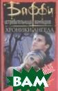 Хроники Ангела  Р. Тенкерсли Ис требительнице в ампиров не чужд о ничто человеч еское: Баффи вл юбилась в Ангел а - вампира с ч еловеческой душ ой… ISBN:5-17-0