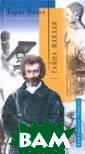 РД:Носик Тайна  маклая Носик Б. М. <br />Книга  «Бретань и Норм андия» известно го писателя Бор иса Носика откр ывает новый цик л «Милая Франци я». Эта книга д