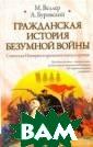Гражданская ист ория безумной в ойны М. Веллер,  А. Буровский 6 40 стр. Эта кни га впервые изла гает историю Гр ажданской войны  как страшную и  удивительную с
