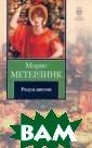 Разум цветов Мо рис Метерлинк 2 88 с. Философск ое эссе Метерли нка «Разум цвет ов» - весьма не обычное произве дение, в которо м тончайшие и п о-настоящему св