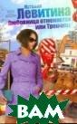 Любовница отмен яется, или Трен чкот Левитина Н .С. 320 с.Журна листка Юлия Бро нникова купила  на грандиозной  распродаже в по мпезном магазин е, но все равно