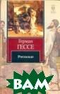 Росхальде Герма н Гессе 252 с.« Росхальде». Зна менитый роман,  поднимающий тем ы противоречиво сти человеческо й натуры и стра сти к путешеств иям, волновавши