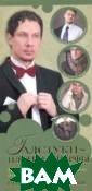 Галстуки, платк и, шарфы. Стиль ная книга о сти ле. Редактор: П опова Н. 96 стр .Галстук заверш ает элегантный  силуэт мужского  костюма и одно временно являет