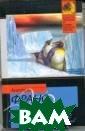 Остров пингвино в Анатоль Франс