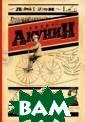 Настоящая принц есса и другие с южеты Борис Аку нин 288 стр.Вы  держите в руках  новую книгу се рии Бориса Акун ина (Григория Ч хартишвили) `Лю бовь к истории`