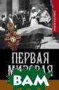 Убийство, развя завшее войну Ри с Л. Книга&#171 ;Убийство, разв язавшее войну&# 187; вновь обра щает читателя к  событиям 1914  г., когда две п ули, выпущенные