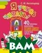 Я учусь читать!  40 веселых рас сказов, которые  помогут вашему  ребенку научит ься читать Аксе льрод С.И. Ваш  малыш уже выучи л буквы и начал  читать по слог