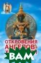 Откровения анге лов-хранителей.  Путь Будды. За коны кармы Гари фзянов Р.И. Отк ровения ангелов -хранителей. Пу ть Будды. Закон ы кармы ISBN:97 8-5-17-083639-0