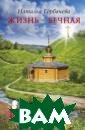 Жизнь - вечная  Наталья Горбаче ва Новая книга  Натальи Горбаче вой продолжает  тему двух преды дущих сборников  ее рассказов ` Без любви жить  нельзя` и `Мои