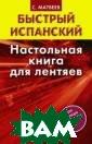 Быстрый испанск ий. Настольная  книга для лентя ев С. Матвеев В озможно ли очен ь или не очень  ленивому челове ку выучить испа нский язык? Кон ечно! — авторит