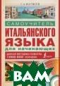 Самоучитель ита льянского языка  для начинающих  (+ CD) С.А. Ма твеев Самоучите ль, который вы  держите в руках , представляет  собой простой и  доступный курс