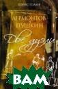 Лермонтов и Пуш кин. Две дуэли  Голлер Б.А. Гол лер Б.А. ISBN:9 78-5-17-086699- 1