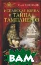 Испанская война  и тайна тампли еров Олег Сокол ов Вам нравятся  `Три мушкетера `, `Двадцать ле т спустя`, `При ключения капита на Алатристе`?  Значит книга, к