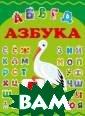 Азбука Е. О. Хо мич, И. М. Попо ва Знание алфав ита - первый ша г к чтению! Наш а АЗБУКА - это  большие буквы о бучающие пропис и красочные илл юстрации. Позна