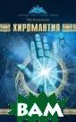 Хиромантия. Все  секреты чтения  по руке Калюжн ый В.В. Хироман тия – древняя н аука о предсказ аниях по руке.  Ладонь человека  содержит в себ е полную информ