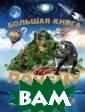 Большая книга ` Почему` Цеханск ий С.П. Большая  книга `Почему`  ISBN:978-5-17- 092468-4