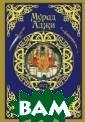 Сага о Великой  Степи Мурад Адж и В основу `Саг и о Великой Сте пи` положена на шумевшая книга  Мурада Аджи `Бе з Вечного Синег о неба`, дополн енная и перераб