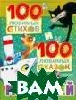 100 любимых сти хов и 100 любим ых сказок для м алышей Чуковски й К.И. Ваш малы ш любит играть  и гулять. А ещё  он любит читат ь стихи и слуша ть сказки.В одн