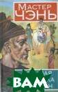 Любимая мартышк а дома Тан Маст ер Чэнь <b>ISBN :978-5-271-4302 4-4 </b>