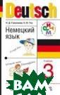 Deutsch. Немецк ий язык. 3 клас с. Учебник (+ а удиоприложение  на MP3 CD) Н. Д . Гальскова, Н.  И. Гез Учебник , созданный изв естными специал истами, авторам