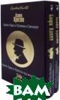 Эркюль Пуаро и  путаница в Грин шоре. Эркюль Пу аро и Убийства  под монограммой . Комплект Крис ти Агата, Ханна  Софи <b>ISBN:9 78-5-699-75575- 2 </b>