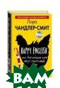 Happy English,  или Английские  куры несут счас тливые яйца (+  CD-ROM) Чандлер -Смит Л. Эта ун икальная книга  – непридуманный  рассказ о реал иях современной