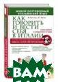 Как говорить и  вести себя в Ит алии (+ CD-ROM)  Зибров В.В. С  этой книгой вы  будете знать на иболее важные п равила итальянс кого этикета, о бычаи и традици