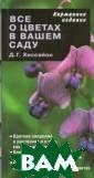 Дэвид Хессайон:  Все о цветах в  вашем саду Хес сайон Дэвид  12 8 стр. Краткие  сведения о раст ениях и о том,  как их выращива ть. В этом спра вочнике есть вс