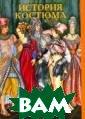 История костюма  Чалтыкьян Д. О дежда и украшен ия - едва ли не  первые способы  самовыражения  в истории челов ечества. Даже н акинуть шкуру м ожно с разной с