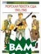 Морская пехота  США 1941 - 1945 . История. Воор ужение. Тактика  Г. Ротмен Морс кая пехота была  одним из самых  немногочисленн ых родов вооруж енных сил США.