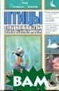 Птицы - обитате ли озер, болот  и рек. Самый по пулярный справо чник Фридер Зау эр Доступный и  удобный в испол ьзовании справо чник дает наибо лее полное пред