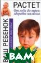 Ваш ребенок рас тет. От года до  трех: здоровье  малыша. Универ сальное пособие  Арлин Эйзенбер г, Хейди Э. Мур кофф, Санди Э.  Хатауэй Издание  продолжает сер