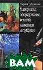 Материалы, обор удование, техни ка живописи и г рафики М. А. Ел исеев Настоящая  книга содержит  сведения о тех нике живописи,  современных мат ериалах и обору
